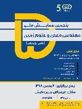 پنجمین کنفرانس ملی مهندسی معدن و علوم زمین