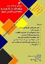 سومین همایش ملی مهندسی شیمی و مهندسی شیمی ایران