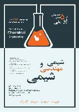 پنجمین همایش ملی شیمی و مهندسی شیمی