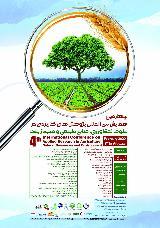 چهارمین همایش بین المللی پژوهش های کاربردی در علوم کشاورزی، منابع طبیعی و محیط زیست