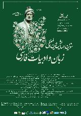 سومین همایش بین المللی زبان و ادبیات فارسی