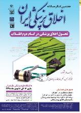 هفتمین کنگره سالانه اخلاق پزشکی ایران