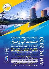 اولین کنفرانس ملی پژوهشهای کاربردی در صنعت آب و برق
