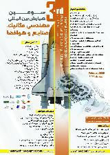 سومین همایش بین المللی مهندسی مکانیک، صنایع و هوافضا