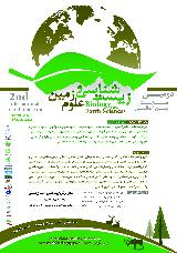 دومین همایش بین المللی زیست شناسی و علوم زمین