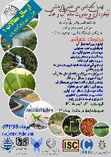 نهمین همایش ملی آبخیزداری و مدیریت منابع آب و خاک