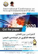 کنفرانس بین المللی توسعه فناوری در مهندسی شیمی