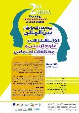 دومین همایش بین المللی روانشناسی، علوم تربیتی و مطالعات اجتماعی