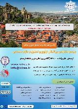 پنجمین کنفرانس بین المللی نوآوری و تحقیق در علوم مهندسی ICIRES 2020