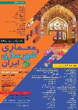 چهارمین کنفرانس ملی سالانه معماری و شهرسازی ایران