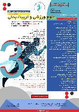 سومین کنفرانس بین المللی مطالعات نوین در علوم ورزشی و تربیت بدنی