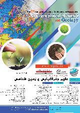 هفتمین کنفرانس بین المللی پژوهش در علوم جغرافیایی و زمین شناسی