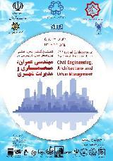 هفتمین کنفرانس ملی پژوهش های کاربردی در مهندسی عمران، معماری و مدیریت شهری