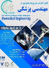 پژوهش های نوین در مهندسی پزشکی