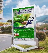چهارمین همایش ملی پژوهشی توسعه وترویج درکشاورزی ،منابع طبیعی ومحیط زیست ایران