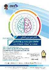 کنفرانس بینالمللی مطالعات میانرشتهای روانشناسی، مشاوره و آموزش علوم تربیتی