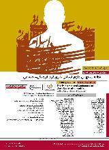 چهارمین همایش بین المللی مطالعات جهانی علوم انسانی با رویکرد فرهنگی-اجتماعی