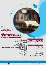 سومین سمپوزیوم بین المللی پژوهش های نوین در زبان، ادبیات و زبانشناسی