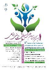 اولین کنفرانس بین المللی توسعه پایدار و سلامت روانی-اجتماعی