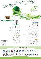 دهمین همایش سراسری محیط زیست انرژی و منابع طبیعی پایدار