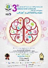 سومین کنگره بین المللی علوم روانشناختی و آموزشی