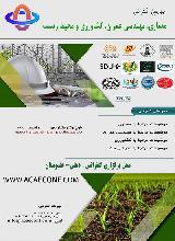 چهارمین کنفرانس معماری، عمران، کشاورزی و محیط زیست دهلی هند