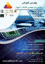 چهارمین کنفرانس مهندسی برق، مهندسی مکانیک،کامپیوتر و علوم مهندسی دهلی هند