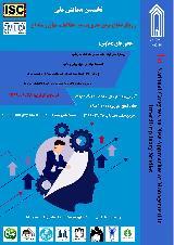 نخستین همایش ملی رویکردهای نوین مدیریت در مطالعات میانرشتهای