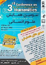 سومین همایش علوم انسانی - علم و فراعلم (با مجوز شماره 12604-97181 از ISC)