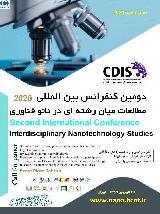دومین کنفرانس بین المللی مطالعات میان رشته ای در نانو فناوری