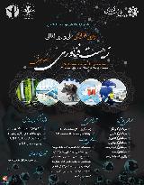 اولین همایش ملی و بین المللی زیست فناوری و توسعه جهانی
