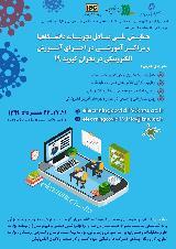 همایش ملی تبادل تجربیات دانشگاهها و مراکز آموزشی در اجرای آموزش الکترونیکی در بحران کووید  19