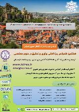 هفتمین کنفرانس بین المللی نوآوری و تحقیق در علوم مهندسی
