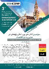 سومین کنفرانس بین المللی پژوهش در مدیریت و اقتصاد