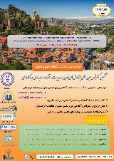 ششمین کنفرانس بین المللی پژوهش های نوین در مدیریت،اقتصاد،حسابداری و بانکداری