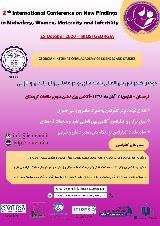 دومین کنفرانس بین المللی یافته های نو در مامایی،زنان ،زایمان و نازایی (ICMWMI 2020)