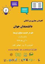 کنفرانس مجازی بین المللی دانشمندان جوان