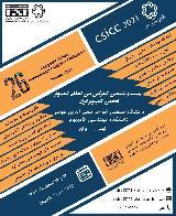 بیست و ششمین کنفرانس بین المللی کامپیوتر انجمن کامپیوتر ایران