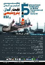 پنجمین همایش بین المللی نفت، گاز، پتروشیمی و HSE