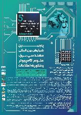 پنجمین همایش بین المللی مهندسي برق، علوم کامپیوتر و فناوری اطلاعات