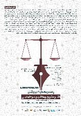 پنجمین همایش بین المللی فقه و حقوق، وکالت و علوم اجتماعی