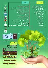 پنجمین همایش بین المللی پژوهش های کاربردی در علوم کشاورزی، منابع طبیعی و محیط زیست