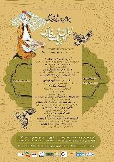 چهارمین همایش بین المللی زبان و ادبیات فارسی