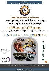 سومین کنفرانس بین المللی توسعه فناوری مهندسی مواد، معدن و زمین شناسی