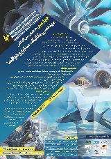چهارمین همایش بین المللی مهندسی مکانیک، صنایع و هوافضا