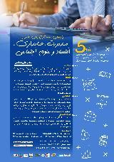 پنجمین همایش بین المللی مدیریت، حسابداری، اقتصاد و علوم اجتماعی