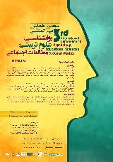 سومین همایش بین المللی روانشناسی، علوم تربیتی و مطالعات اجتماعی