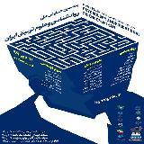 پنجمین همایش ملی روانشناسی وعلوم تربیتی ایران
