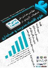 چهارمین همایش ملی تحقیقات کاربردی در علوم اقتصاد،مدیریت و حسابداری