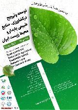 پنجمین همایش ملی پژوهشی توسعه وترویج درکشاورزی ،منابع طبیعی پایدارومحیط زیست ایران